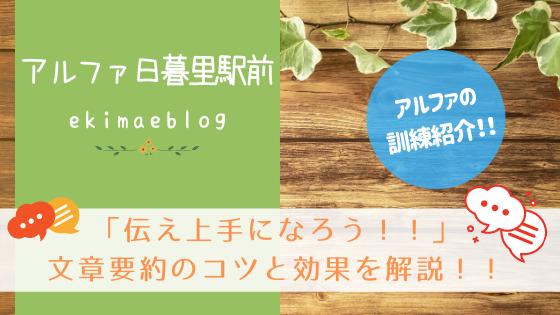 「伝え上手になろう!!」文章要約のコツと効果を解説!!