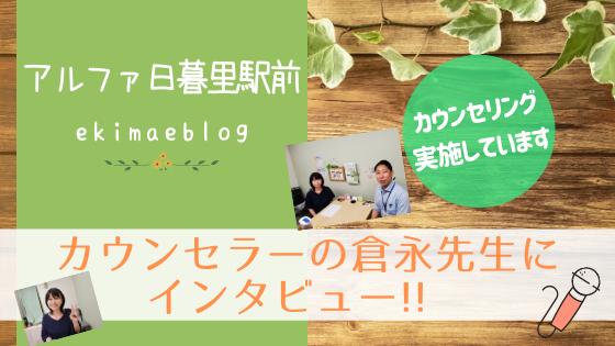 カウンセラーの倉永先生にインタビュー