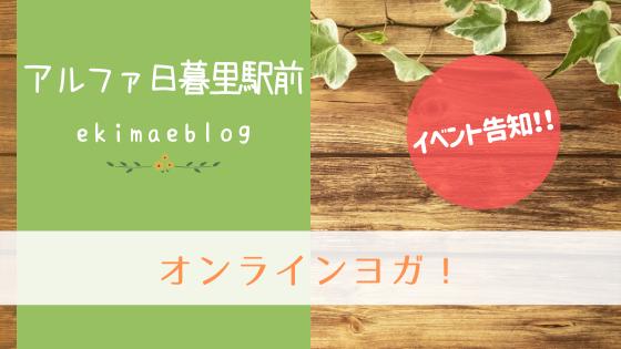 イベント告知 オンラインヨガ!