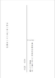アルファ王子 応募書類封筒記入例(裏)