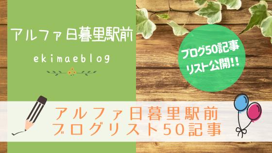 アルファ日暮里駅前ブログリスト50記事