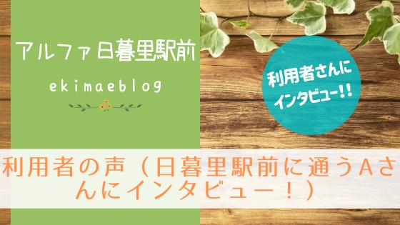 利用者の声(日暮里駅前に通うAさんにインタビュー!)