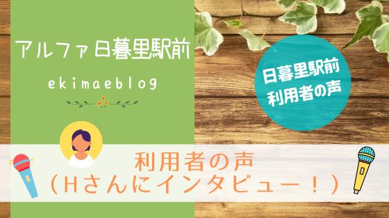 利用者の声(日暮里駅前に通うHさんにインタビュー!)