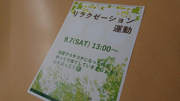 アルファ日暮里駅前 イベントチラシ