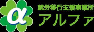 アルファ王子 ロゴ
