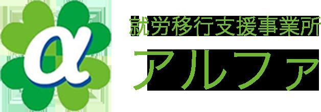 東京都荒川区・北区の障害者就労移行支援事業所【アルファ日暮里駅前・王子】