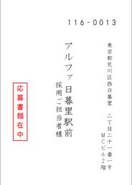 アルファ王子 応募書類封筒記入例(表)
