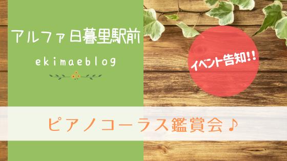 イベント告知 ピアノコーラス鑑賞会♪