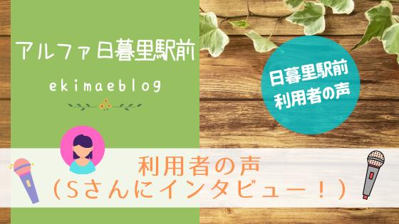 利用者の声(日暮里駅前に通うSさんにインタビュー!)