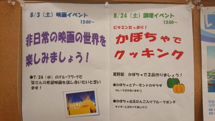 8月イベントのポスター